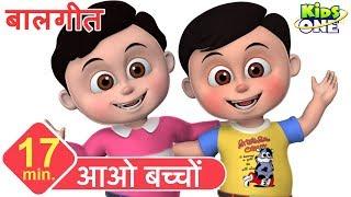 आओ बच्चों हिंदी बालगीत aao bachcho hindi song for children rhymes in hindi kidsone hindi