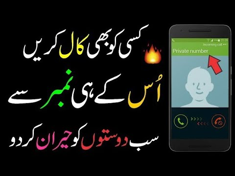 kisi ko bhi call karo usi ke number se | unknown number se call kaise kare | my technical solution