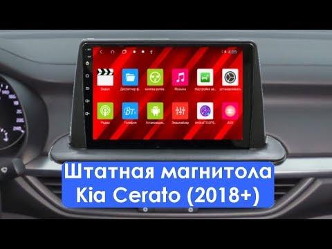 Штатная магнитола Kia Cerato (2018+) 8 Core Android (DSP/IPS/SIM) CF-3266-T9