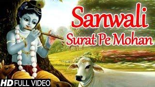 Latest Krishan Bhajan | Sanwali Surat Pe Mohan | Sanju Sharma