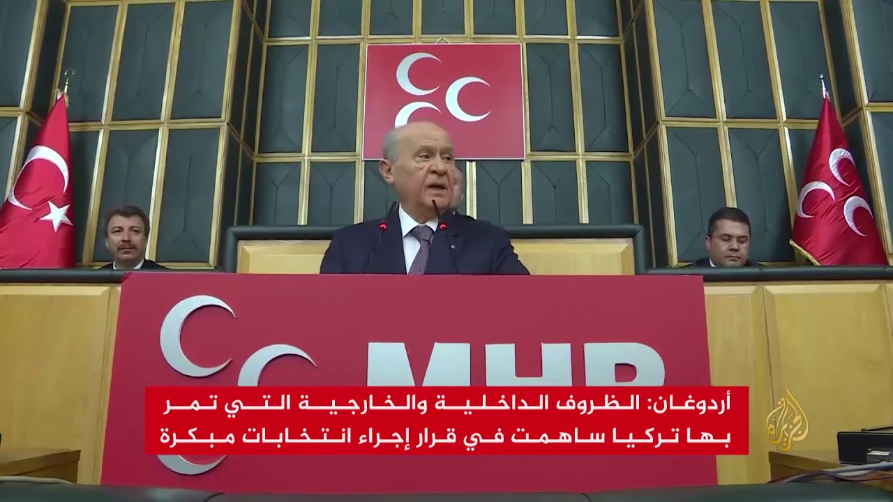 الجزيرة:أردوغان يعلن عن انتخابات رئاسية وبرلمانية مبكرة