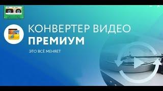 Как конвертировать видео в любой формат - AVI, MP4, MKV с программой WinX HD Video Converter Deluxe