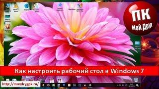 Как настроить Рабочий стол в Windows 7