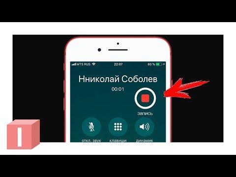 Как сделать запись разговора на айфоне 7
