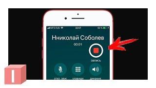 Как записать телефонный разговор на iPhone?