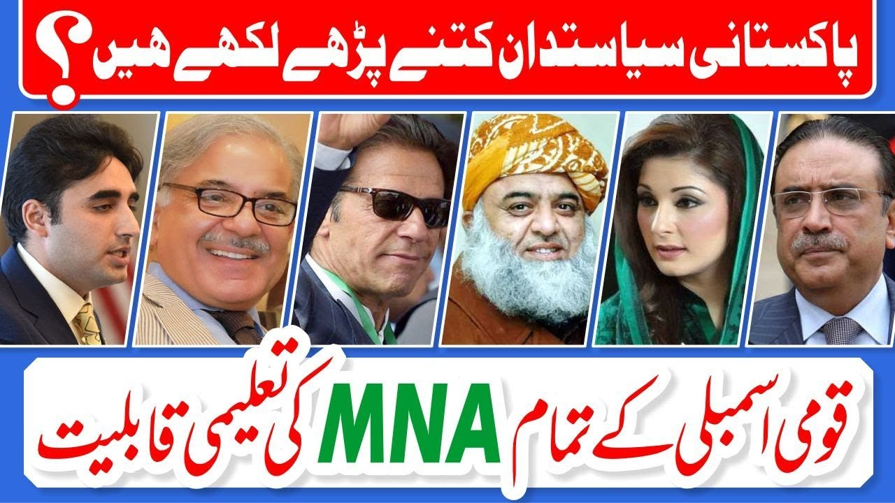 Qualification of All MNA | List of Members of National Assembly of Pakistan  | Pakistani Politicians