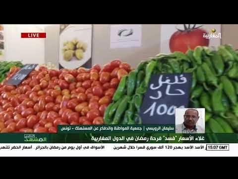 """غلاء الأسعار """"يفسد"""" فرحة رمضان في الدول المغاربية"""