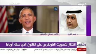 د. أحمد الفراج يشرح: ماذا بعد رفض أوباما لقانون جاستا ؟
