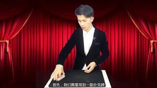 魔术教学,扑克牌语言魔术,猜出你在想什么