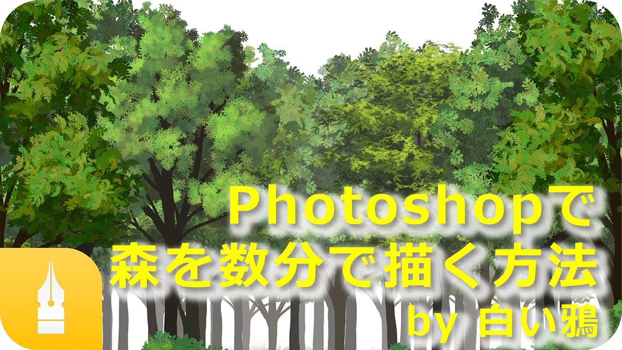 photoshopで森を数分で描く方法 by 白い鴉|マンガ・イラストの描き方