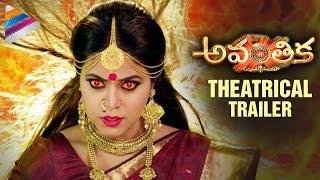 Avanthika Telugu Movie Theatrical Trailer | Poorna | Latest Horror Movie 2016 | Telugu Filmnagar