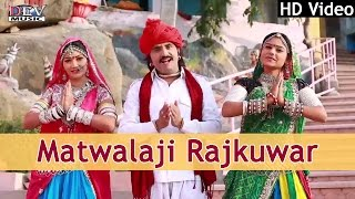 "Rajasthani New Video Song | Bhoj Bagdawat Bhajan ""Matwalaji Rajkuwar"" (HD) | Nonstop Marwadi Bhajan"