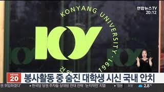 봉사활동 중 숨진 대학생 시신 국내 안치 / 연합뉴스TV (YonhapnewsTV)