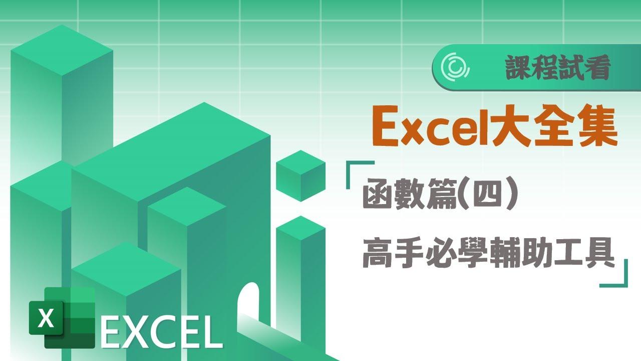 贊贊小屋線上課程Excel大全集函數篇(四)試看