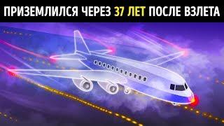 Исчезнувший самолет приземлился спустя 37 лет