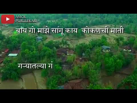 Majh kokan ch gaon | Kokan | Marathi status