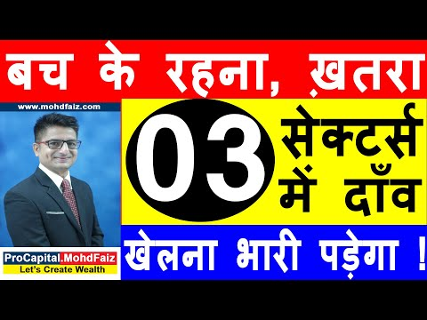 LATEST SHARE MARKET NEWS TODAY IN HINDI | BEST SECTORS TO INVEST IN 2021 | STOCK MARKET IN COVID 19