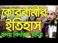 কোরবানীর ইতিহাস হৃদয় বিদারক ঘটনা Qurbani Golam Rabbani Waz Bangla Waz 2018  Islamic Waz Bogra