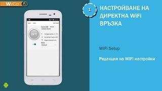 WiCo-2 / Настройки на WiFi мрежа