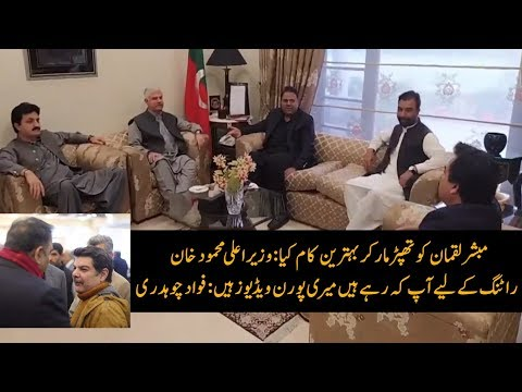 Leaked Video | Fawad Chaudhry and Mahmood Khan Discuss Mubasher Lucman Slap Issue
