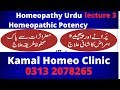 homeopathic potency Lecture 3-homeopathic medicine potency