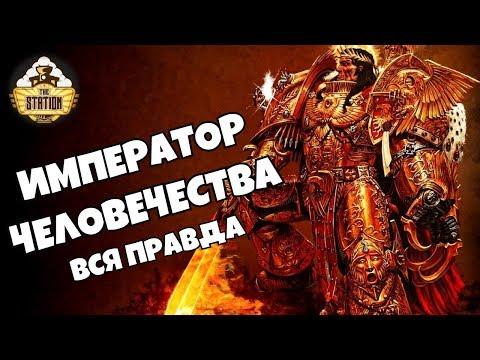 Знай   Warhammer 40k   Император Человечества