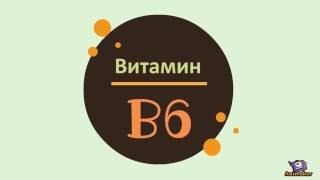 видео Витамин B6