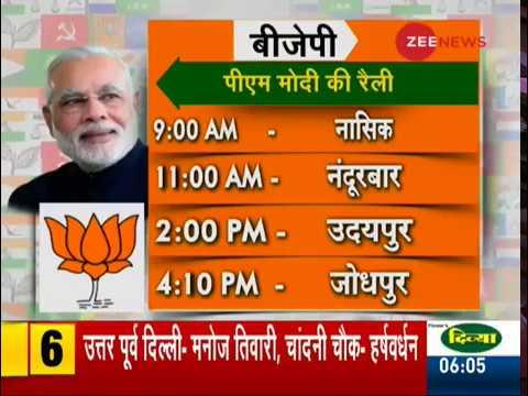 Chunavi Menu: Watch today's schedule for rallies of top politicians
