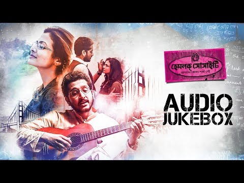 Hemlock Society  Audio Jukebox  Parambrata  Koel  Srijit Mukherji  Anupam Roy  SVF Music