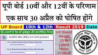 UP Board 10th 12th Result 2019 Date - upresults.nic.in High School Intermediate Result By Name Wise
