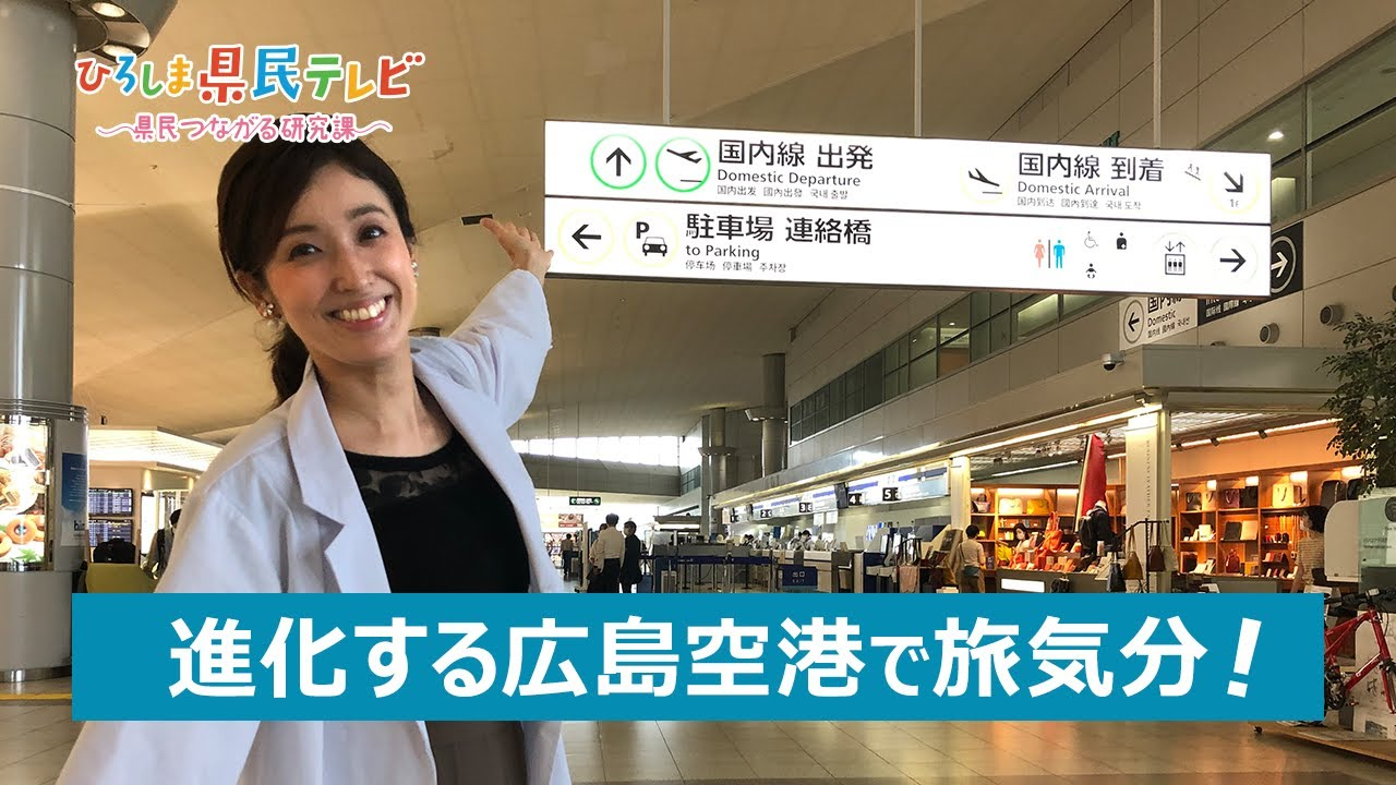 ひろしま県民テレビ「生まれ変わる!空の玄関口」(令和3年9月26日)