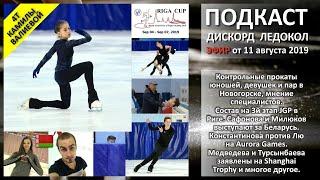 Контрольные прокаты юниорской сборной Состав на 3й этап JGP в Риге Сафонова выступает за Беларусь