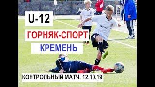 U-12. Горняк-Спорт - Кремень - 0:4. Контрольный матч. 12.10.19