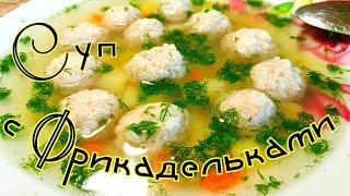 Суп с фрикадельками и рисом без зажарки