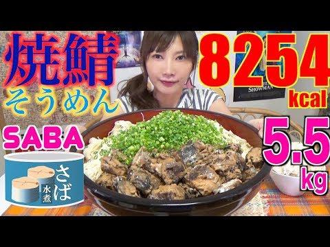 【MUKBANG】 Do You Know? Shiga Nagahama's Specialty Mackerel Somen [Easy Way To Cook] 5.5Kg[8254kcal]
