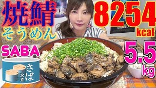 【MUKBANG】 Do You Know? Shiga Nagahama's Specialty Mackerel Somen [Easy Way To Cook] 5.5Kg[8254kcal] thumbnail