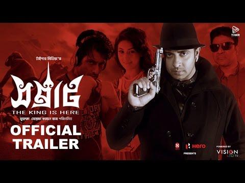 SAMRAAT: The King Is Here (2016)   Official Trailer   Shakib Khan   Apu Biswas   Indraneil Sengupta