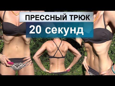 Как 20 секундный трюк работает на похудение? Плоский живот за 7 дней