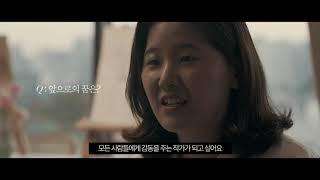 [공익광고협의회] 2019 사회적 약자 보호(발달장애) - 주인공은 싫습니다 60초내용