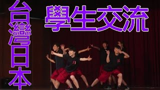 """【Chia Hao】""""Vlog 5"""" 台灣日本 學生 國際交流"""