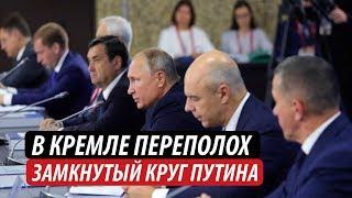 В Кремле переполох. Замкнутый круг Путина