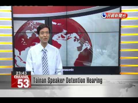 Tainan Speaker Detention Hearing