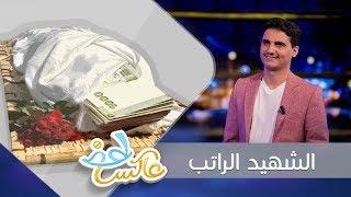 الشهيد الراتب | عاكس خط - الحلقة 7 | تقديم محمد الربع | يمن شباب