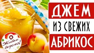 Как готовить абрикосовый джем. Абрикосовое варенье к чаю на десерт. Консервация из абрикосы на зиму