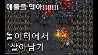 [놀이터에서 살아남기] 클리어 눈앞인데!!!!! 스타크래프트유즈맵[StarCraft UseMap]