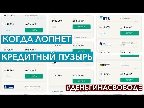 Когда лопнет кредитный пузырь в России