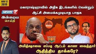 Indraiya Seithi – News7 Tamil TV Show