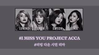 [ACAPELLA] [M PROJECT] MAMAMOO (마마무) - I Miss You?
