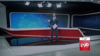 TOLOnews 10pm News 18 March 2017 / طلوع نیوز، خبر ساعت ده، ۲۹ حوت ۱۳۹۵