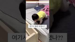 10개월 아가의 혹독한 '침대 내려오기' 훈련